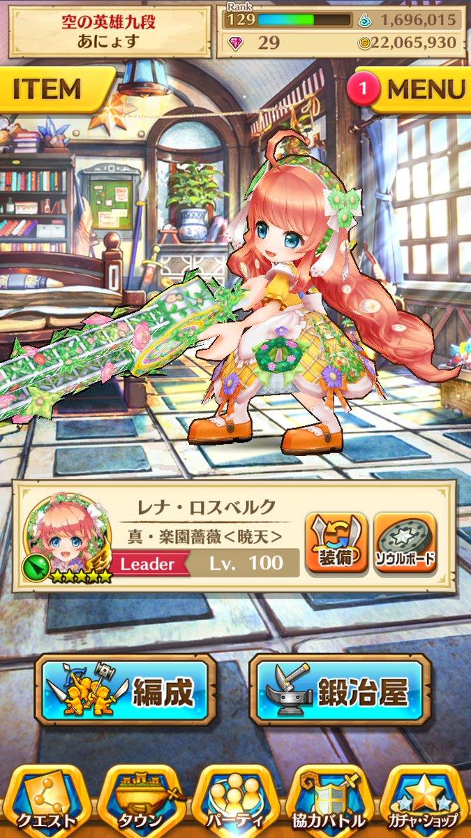 【白猫】レナ(槍)モチーフ武器「真・楽園薔薇<暁天>」のステータス&スキル性能情報!通常ファンネル&スキル火力と攻撃速度が大幅アップ!