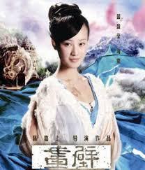 Hồ Tiên Nữ