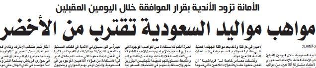 صحيفة الرياضية تقول أن لاعبى مواليد السعودية سيلعبون للمنتخب الوطنى مستقبلاً (أى المجنسين) .. والتفاصيل coobra.net
