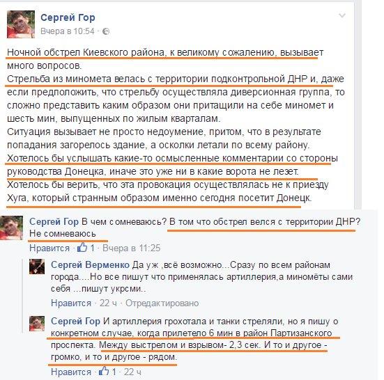 В целях провокации боевики обстреливают подконтрольные им населенные пункты, - украинская сторона СЦКК - Цензор.НЕТ 571