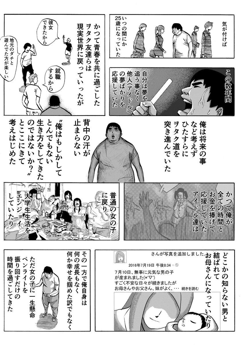 【漫画】おいやめろ…あるアイドルオタクが描いた日常漫画が辛すぎる…