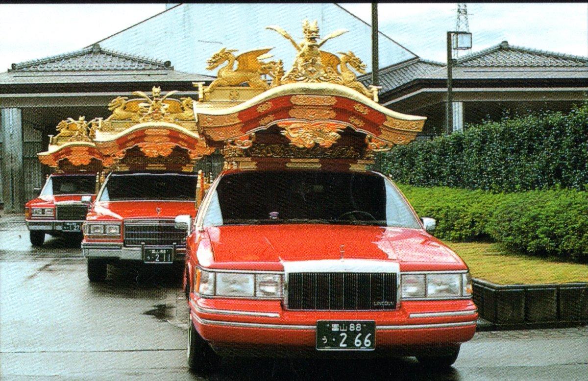 霊柩車 38 赤い