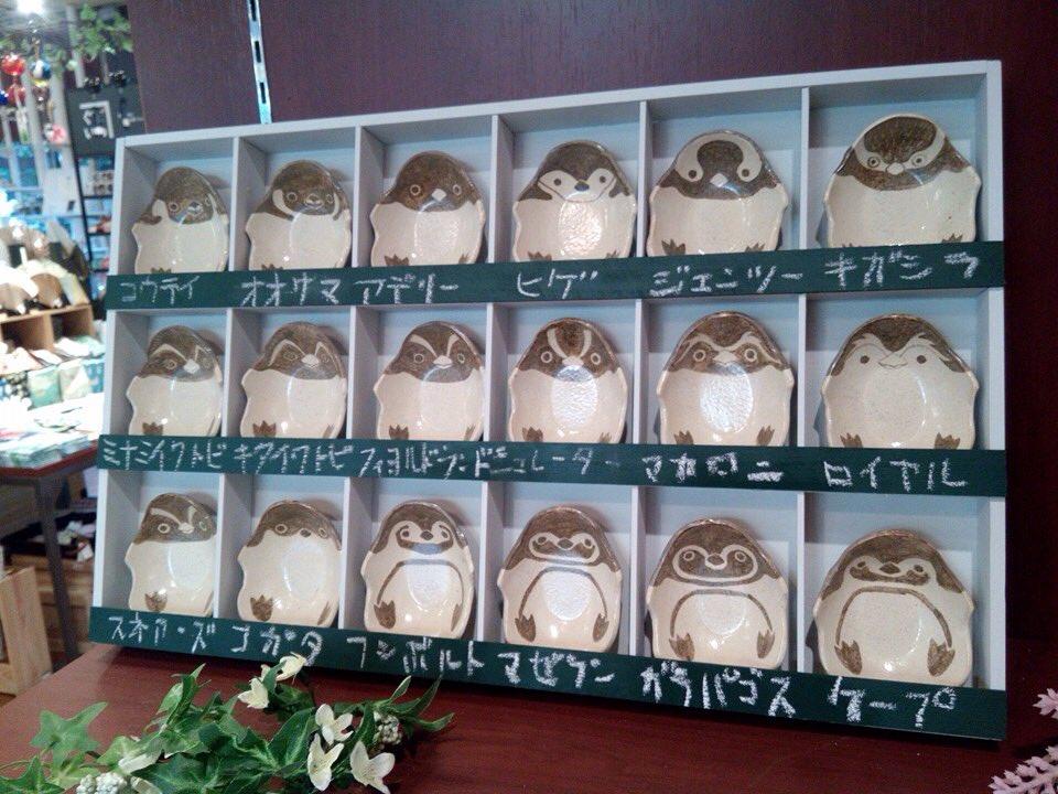明後日から京急百貨店で始まる小鳥のアートフェスタには、ペンギン18種類の豆皿も持って行きますよ! そして今回はセットじゃなくてバラ売りします。各3枚ずつくらいしかないけど。 https://t.co/fovLpVRnFz