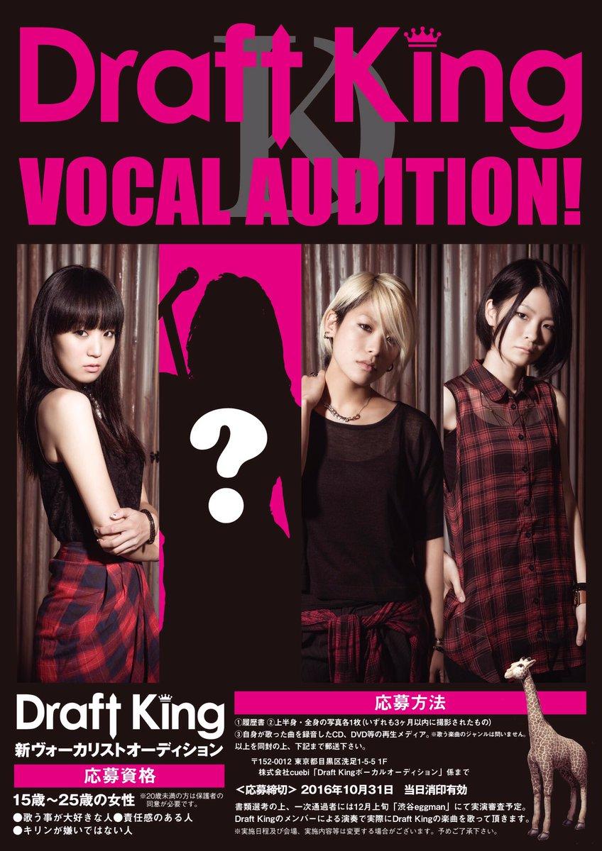 新ボーカルオーディション!します!  同じステージで ずっと最高の歌を歌ってくれる仲間を探してます。  https://t.co/d6UAjgSgYg
