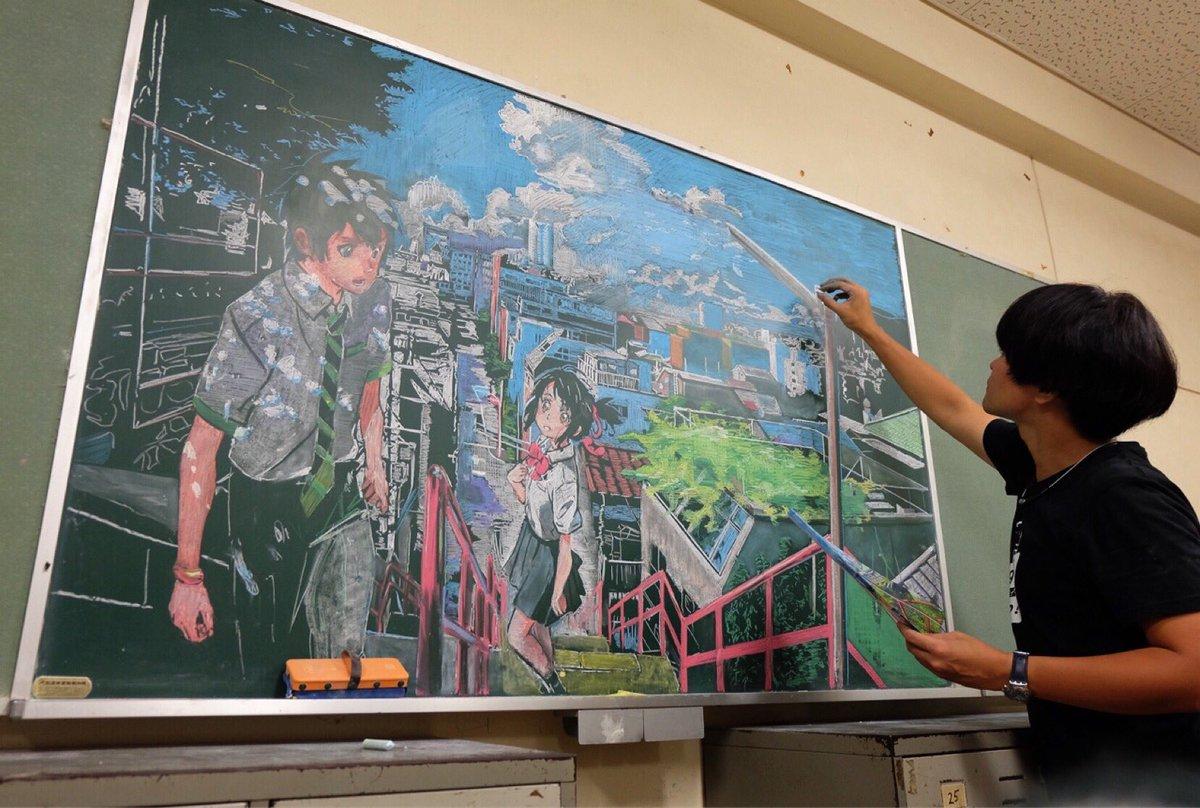 教え子からのリクエスト。三日後の文化祭にむけて。喜んでくれたらいいな。#黒板アート #君の名は #前前前日 pic.twitter.com/KIdDIRDgMY