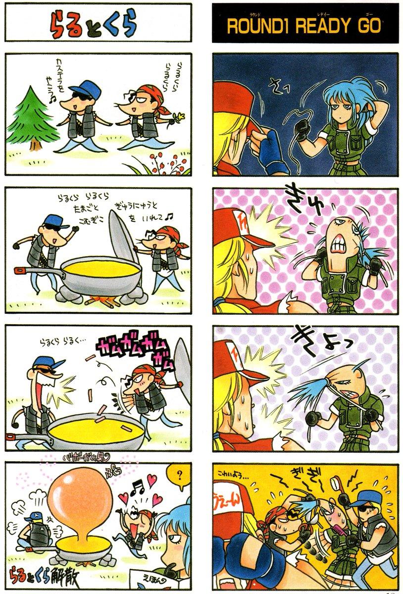大昔描いたKOF 4コマの一部を。96の怒チームだよ☆(そりゃ大昔だ) https://t.co/jKLTQ3WVZ6