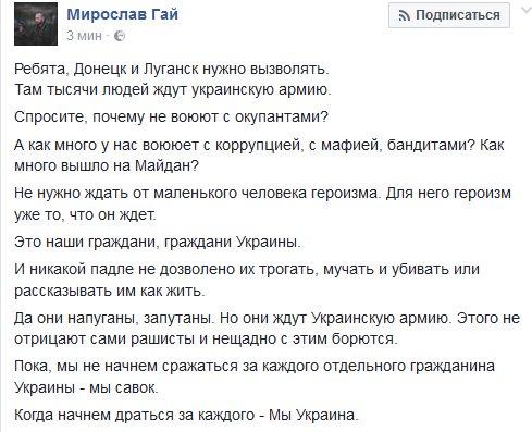 В целях провокации боевики обстреливают подконтрольные им населенные пункты, - украинская сторона СЦКК - Цензор.НЕТ 2008
