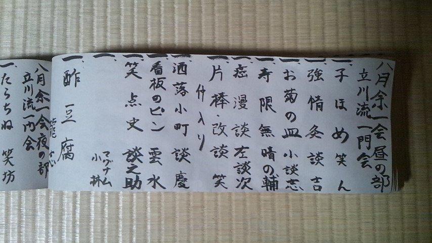 立川小談志