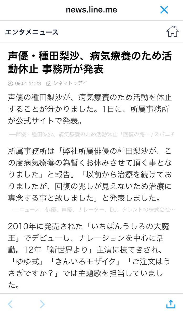 【白猫】ブランシュ声優・種田梨沙さんが病気療養のため休業を発表…「回復の兆し見えず、治療専念」【プロジェクト】