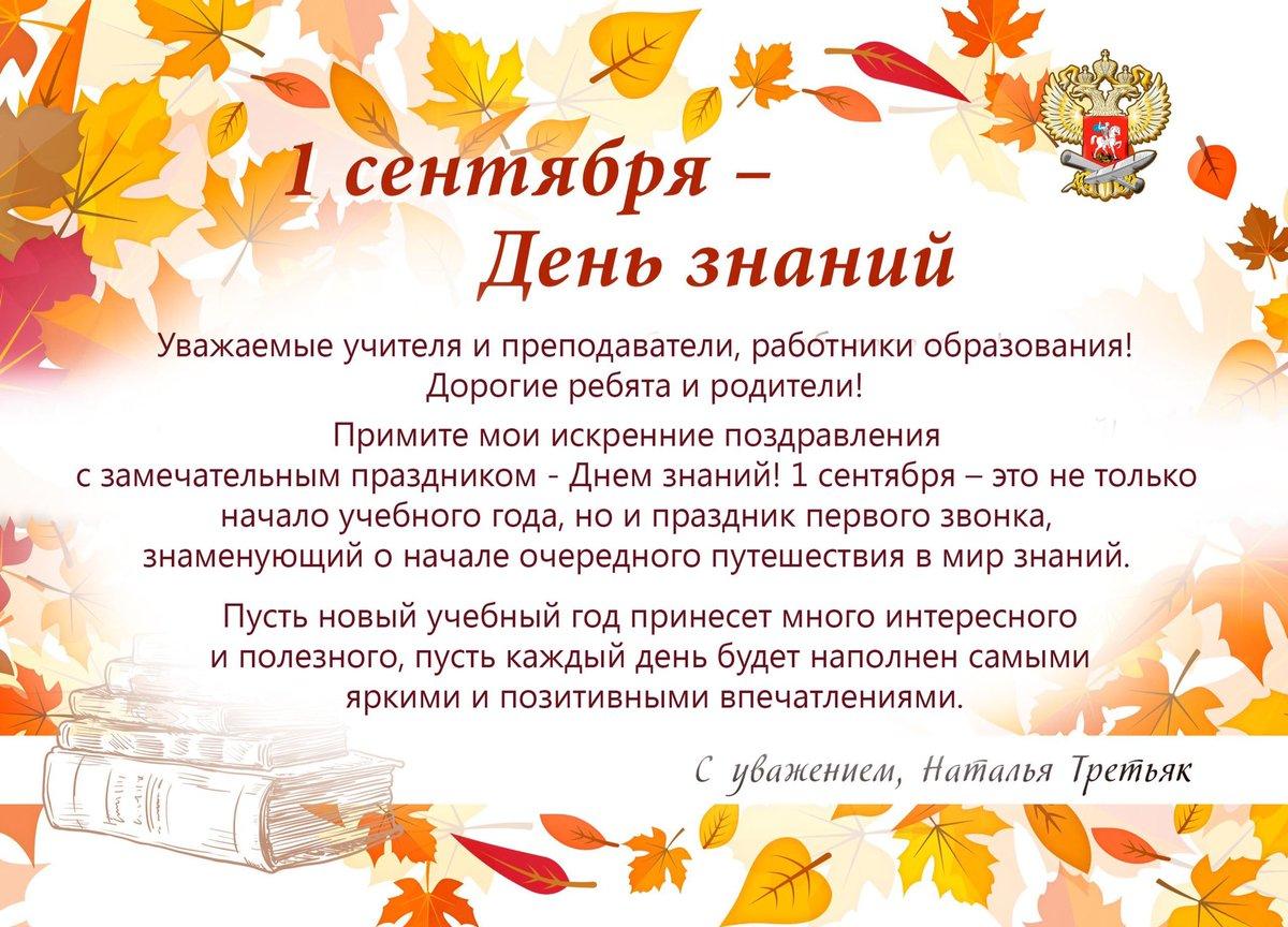 День знаний поздравление преподавателей