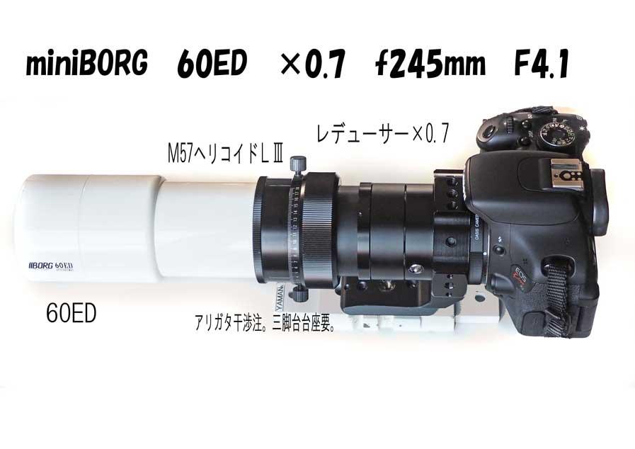 miniBORG60ED×0.7 の生産中止コンビのファーストライト(笑)