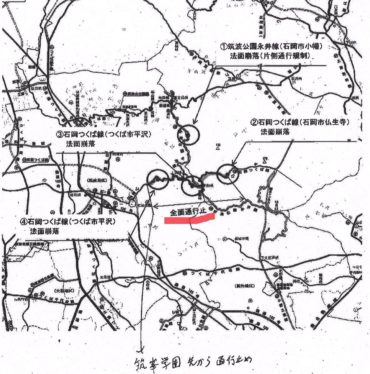 筑波山通行止め情報。現在、つくば市筑峯学園先から石岡市仏生寺までの区間が、大規模な法面崩壊で全面通行止めとなっています。規制解除の時期は未定です。(茨城県土浦土木事務所からの情報)。筑波山へお出かけの際は、ご注意ください。 https://t.co/7Sf8aOkMLb