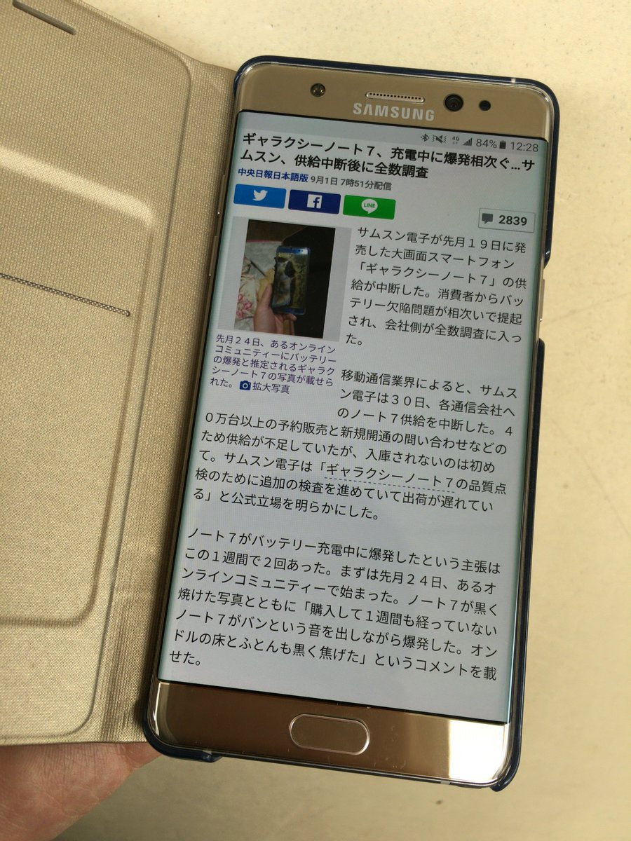 Note 7でこのニュース知った人の気持ちも考えたまえ https://t.co/e24rxurwry