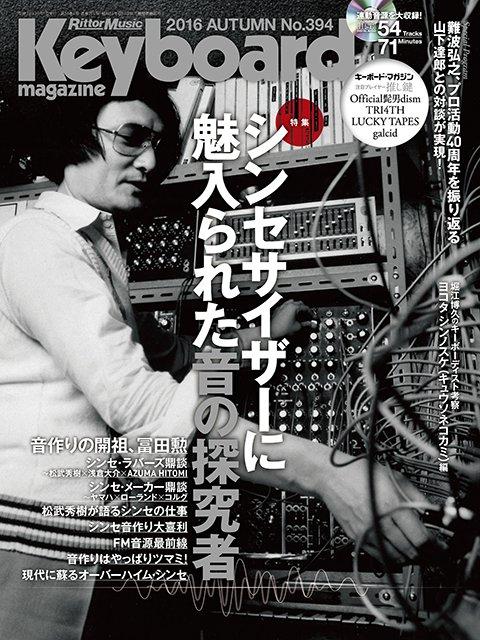 キーボード・マガジンAUTUMN号(9月10日発売)の内容がHPにアップされました!表紙は冨田勲さんです。冨田さんに敬意を表し、シンセの音作りの大特集となっております!!https://t.co/ZiUlPtkrzQ https://t.co/B7ljVbgIF5