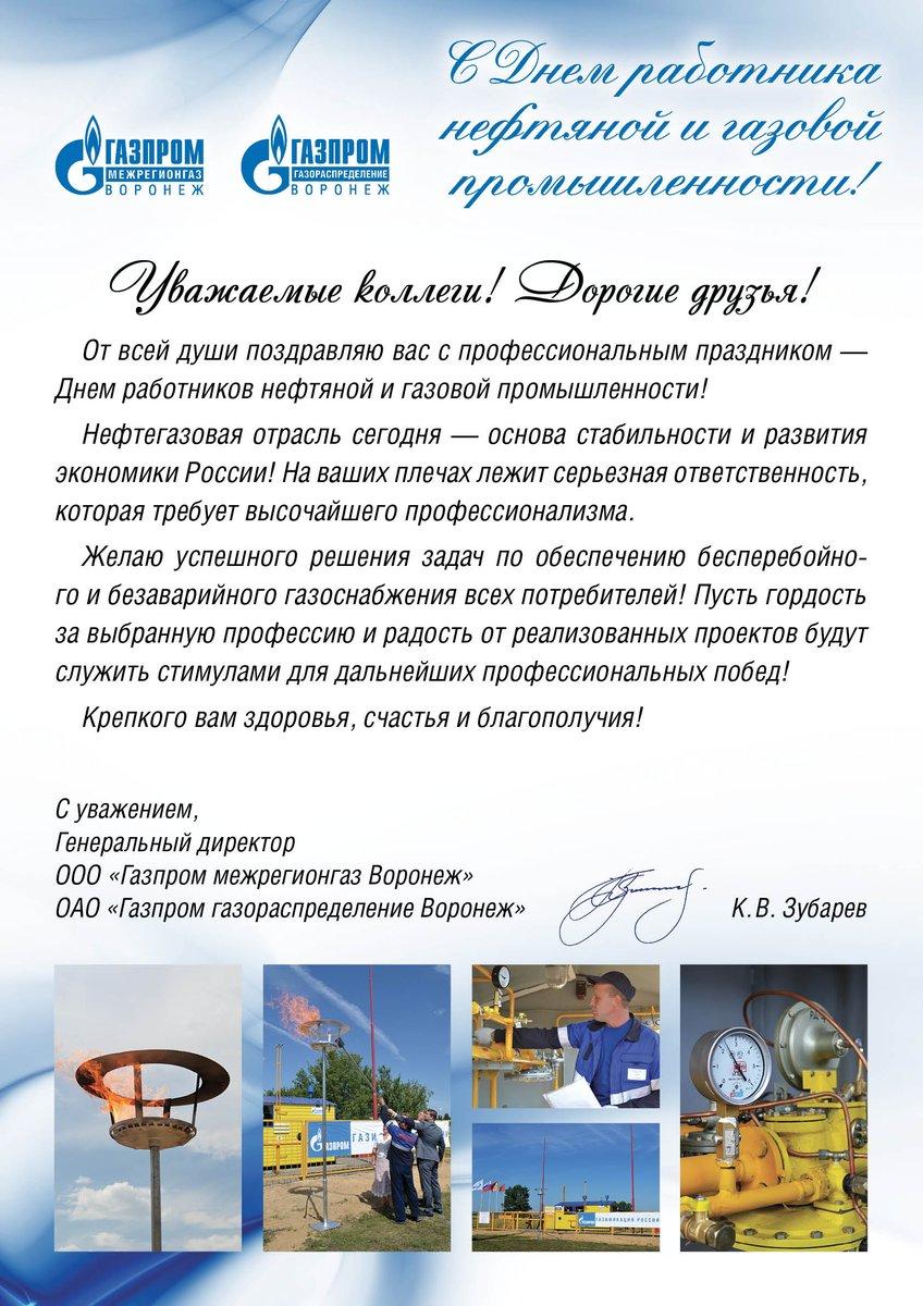 Поздравление с днем нефтяника официальное проза