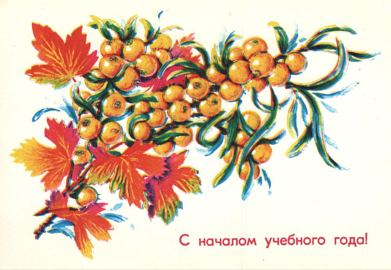 Открытки советские осень, картинки