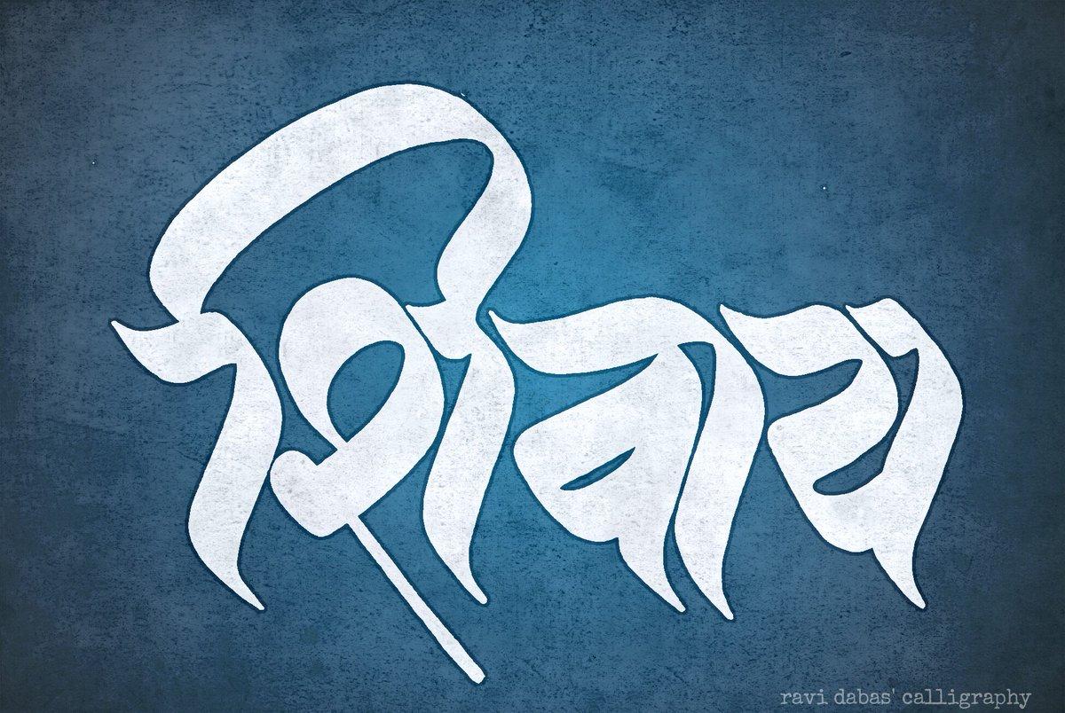 shiva name logo wwwimgkidcom the image kid has it