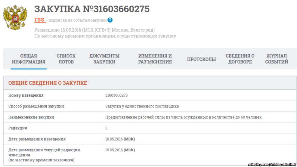 Россия экстрадировала в Украину подозреваемого в убийстве двукратной призерши чемпионата мира по биатлону Демиденко - Цензор.НЕТ 284