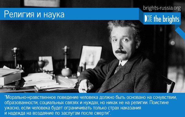 einstein essay religion Science and religion, part one in 1939 and part two in 1941 it is also here in the latter part of the essay that we find his often quoted dictum, science without religion is lame, religion without science is blind.