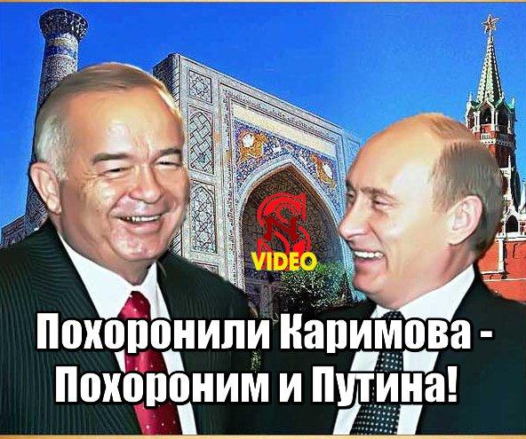 Каримов находится в критическом состоянии, - Кабмин Узбекистана - Цензор.НЕТ 311
