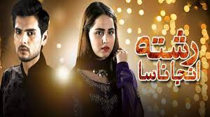 Rishta Anjana Sa - 1st September 2016 - Episode 26  in High Quality thumbnail
