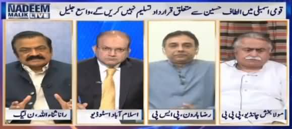 Nadeem Malik Live  - 1st September 2016 - MQM Pakistan Vs MQM London thumbnail