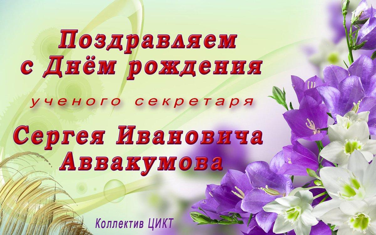 Поздравление с днем рождения мужчине ученому в стихах