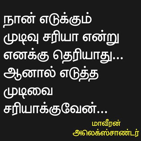Image of: Wisdom 926 Pm Sep 2016 Twitter தமழ On Twitter
