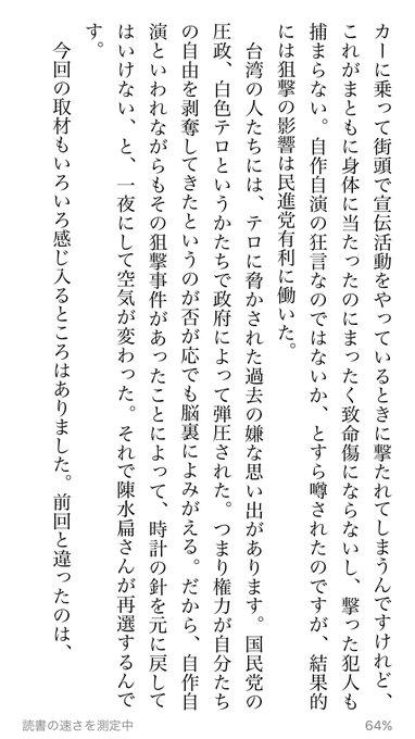 蓮舫の国籍問題について安田峰俊さんがコメント - Togetter
