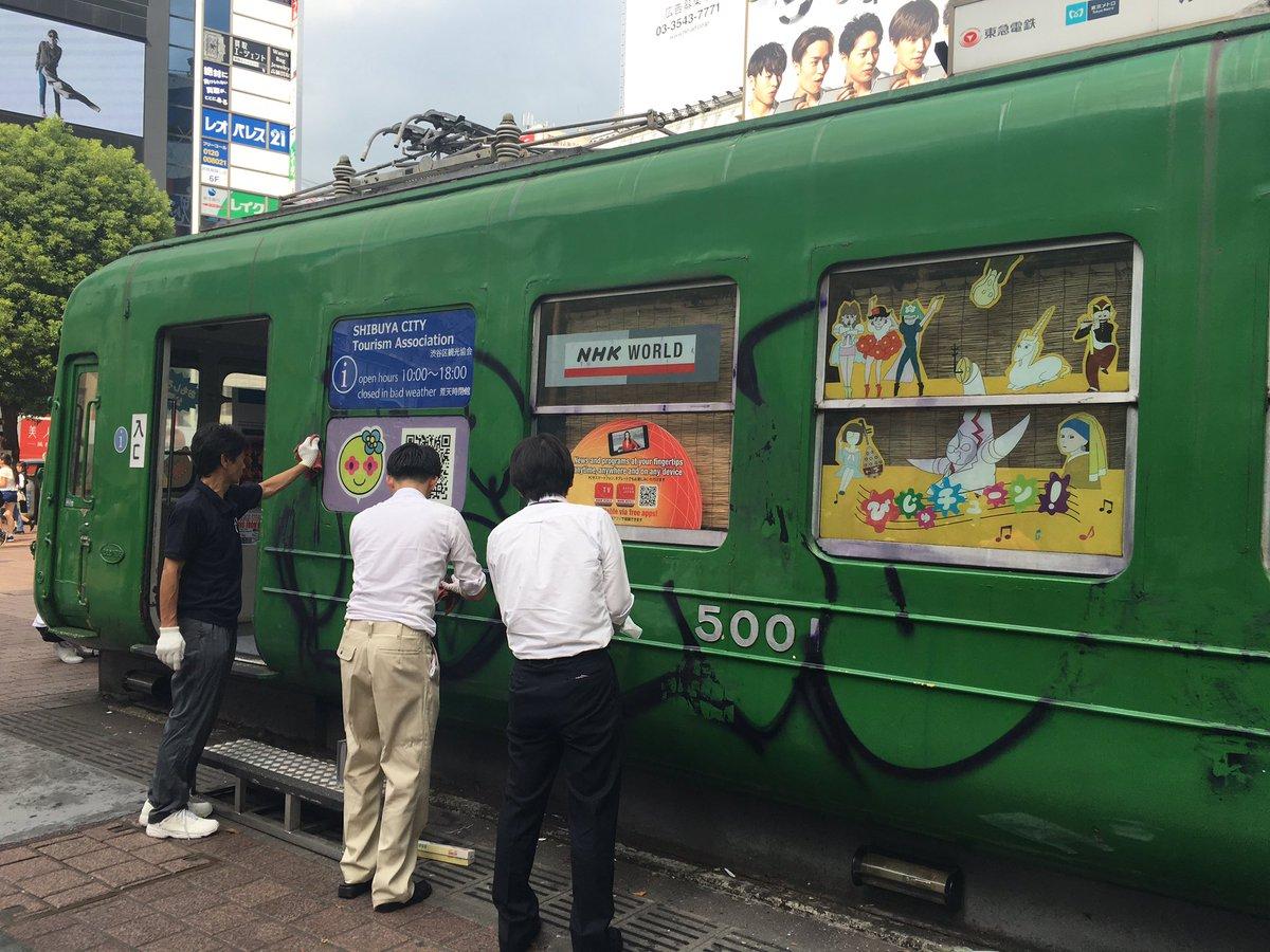 青 ガエル 渋谷