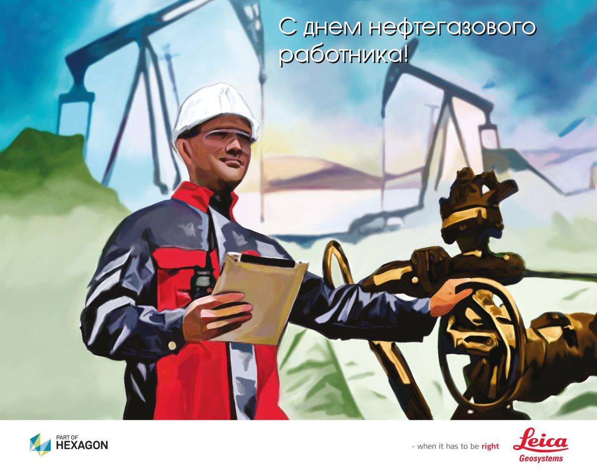 Поздравительная открытка роснефть