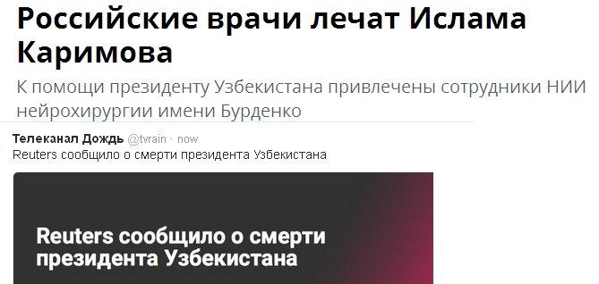 Узбекистан начинает новую главу в своей истории, - Обама - Цензор.НЕТ 3847