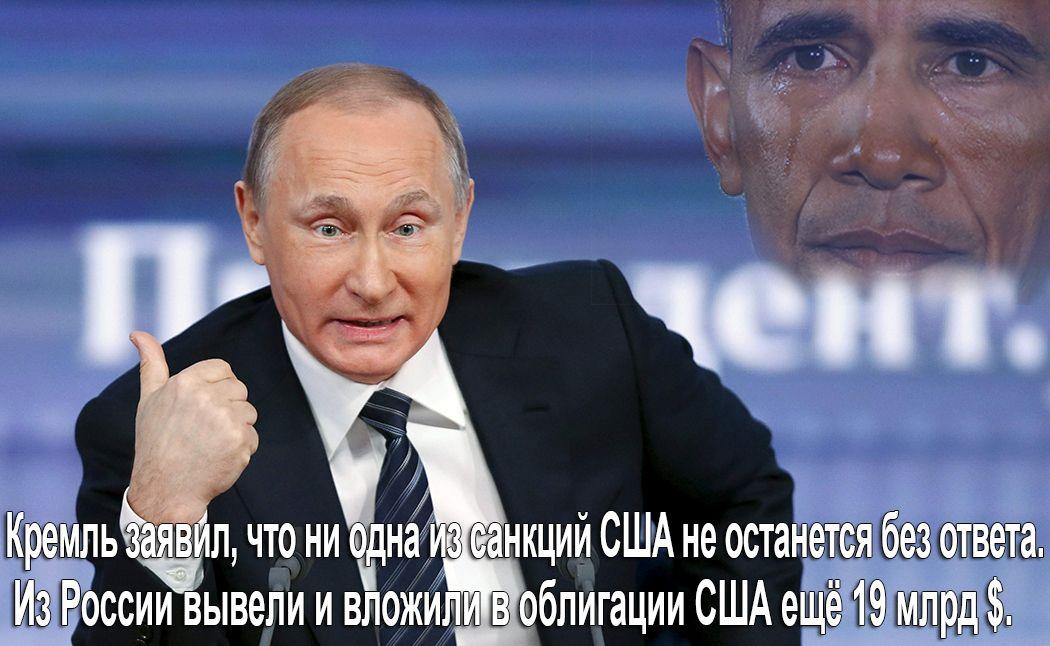 """Фиг им"", - Путин об отмене ""антисанкций и контрмер"" против Запада - Цензор.НЕТ 1040"