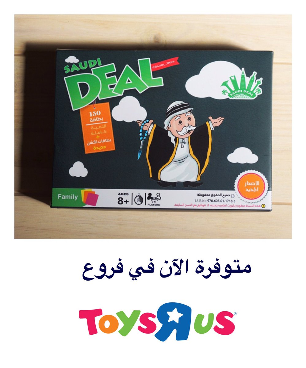 Saudi Deal سعودي ديل Pa Twitter الاصدار الجديد من لعبتكم سعودي ديل الآن متوفر في فروع تويز ار اص سعودي ديل Saudi Deal