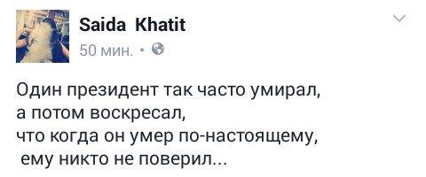 """В агентстве """"Интерфакс"""", которое официально обнародовало новость о смерти Каримова аннулировали эту информацию - Цензор.НЕТ 8332"""