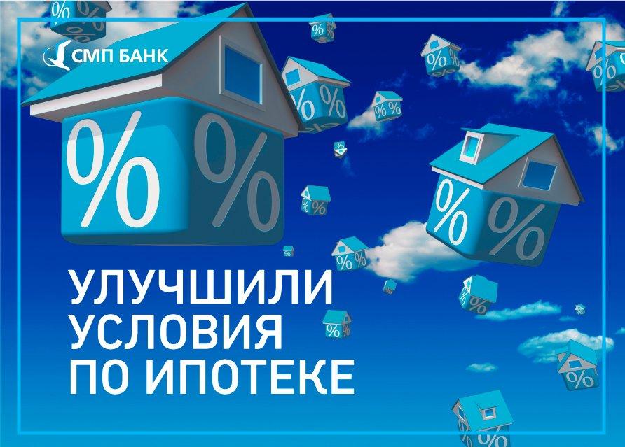 нужно учесть смп банк ипотека нижний тагил магазинов России других