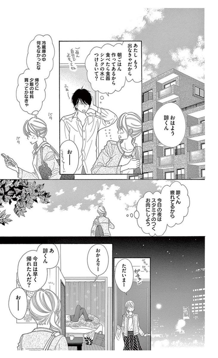 [女性向けネタ]この漫画好き😂💕[2016年9月2日]