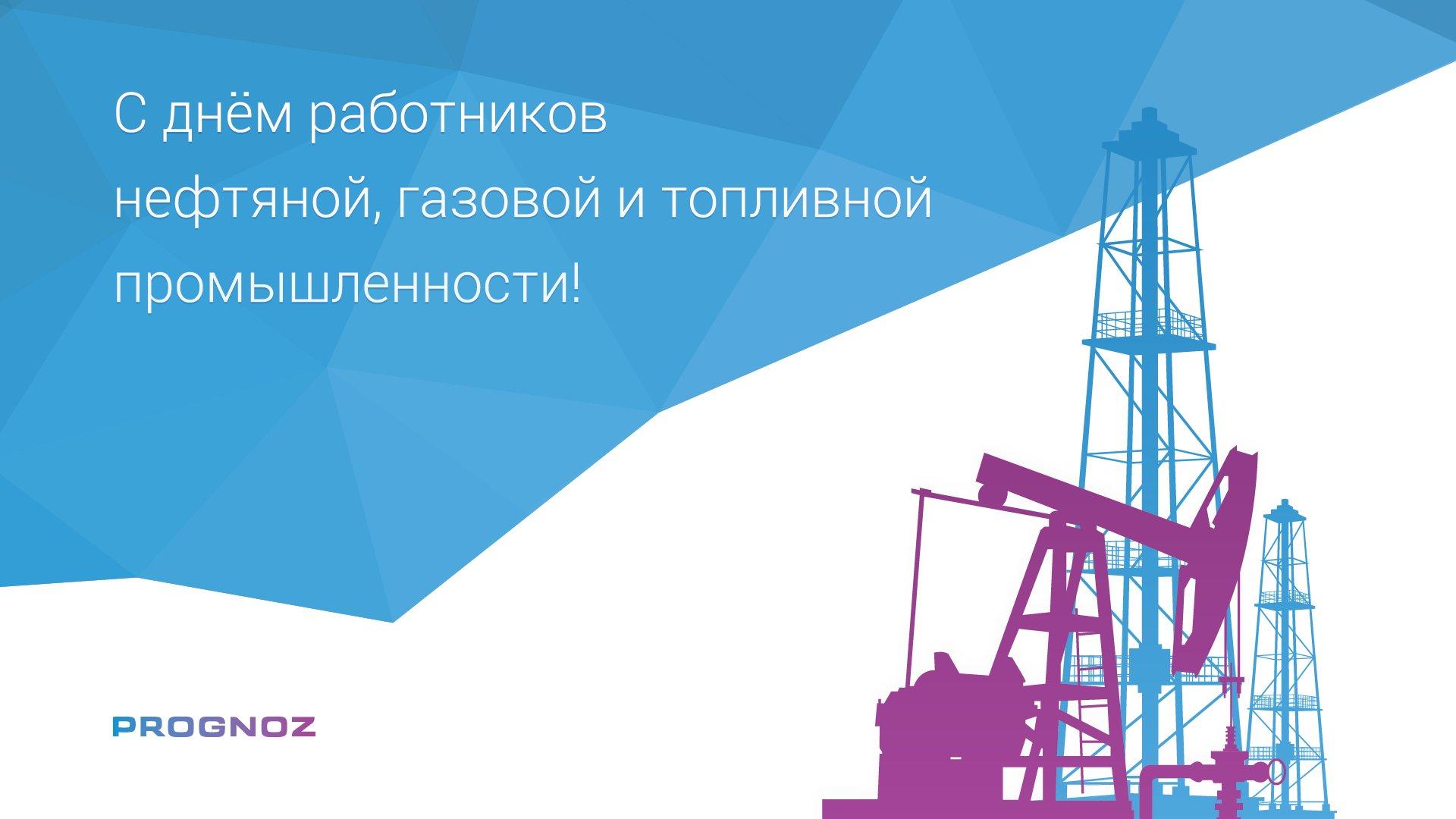 Открытки нефть-газ