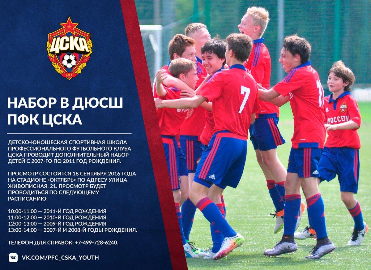 Цска футбольный клуб для детей москва олимпия москва хоккейный клуб