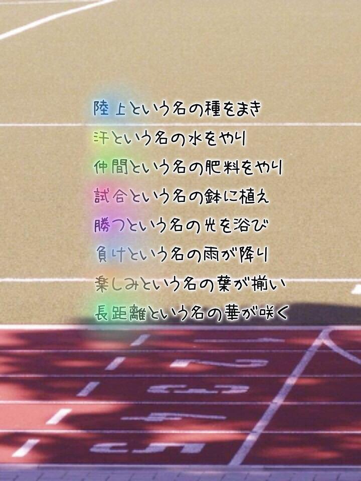 陸上部画像 Mycolor Yahooブログ
