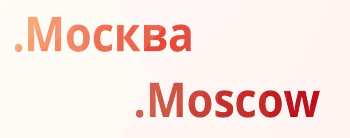 До 14 сентября домены в зонах .MOSCOW и .МОСКВА по 69 рублей! — https://t.co/Lyt7qtZBs2 Самые низкие цены в истории https://t.co/xhLYHemOWH