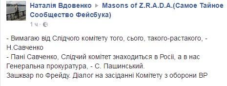 """""""Ни один боец – из тех, кто отступал – не виновен"""", - Савченко - Цензор.НЕТ 3841"""