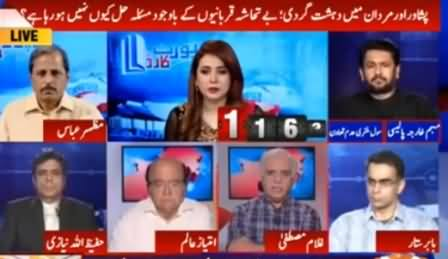 Report Card - 2nd September 2016 - Mardan Mein Dehshatgardi thumbnail