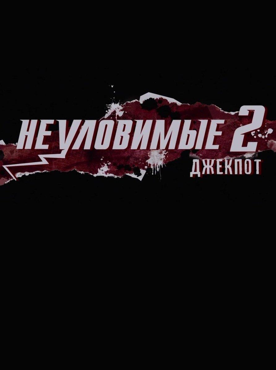 фильм неуловимые 2015 2 джекпот