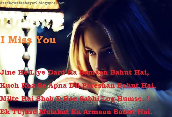 Dard Bewafa Shayari On Twitter I Miss You Sad Shayari Wallpapers
