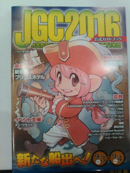 JGC2016 日本最大のアナログゲー...