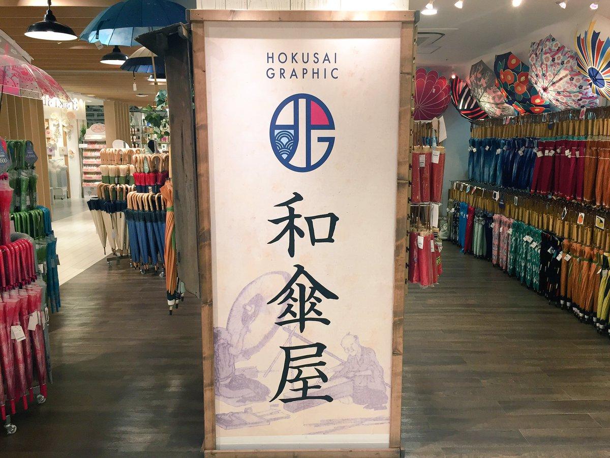 【本日から!】和傘専門店がオープンいたしました!人気の宇宙柄の傘や空柄の傘を始め、さまざまなデザインの和傘を豊富に取り揃えております!