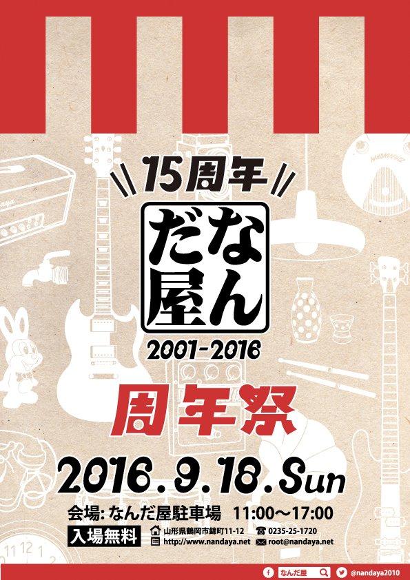 【なんだ屋15周年!!】周年祭 9/18(日) なんだ屋駐車場 入場無料 ライブあり、楽器で遊べるキッズスペースあり、おいしいごはん&スイーツ&ドリンクの屋台あり、のお祭りです!ぜひ遊びに来てください! https://t.co/93gaOgSKXZ