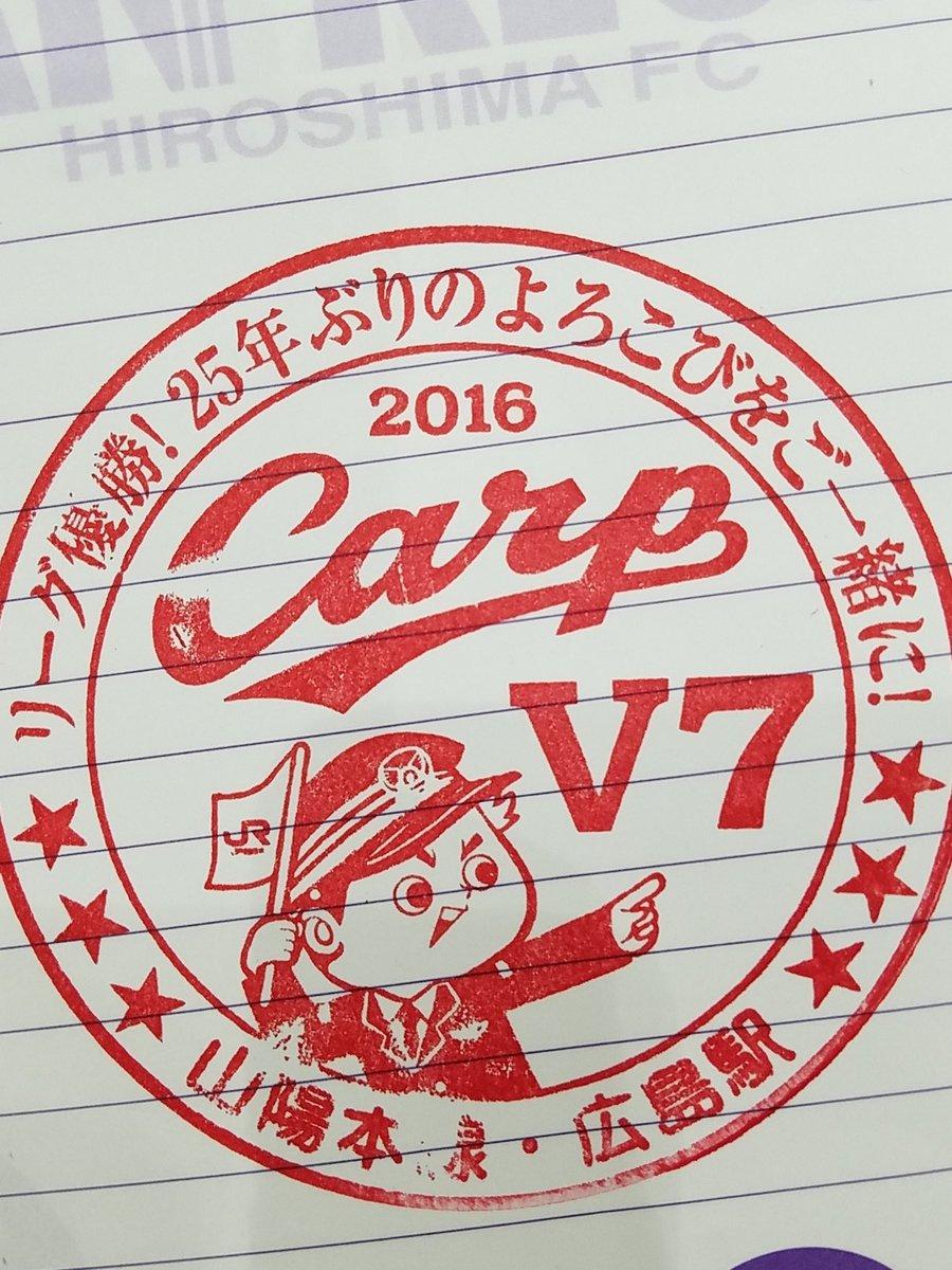 カープが優勝したため広島駅も記念のスタンプを出したよ pic.twitter.com/4rimzA4nL0