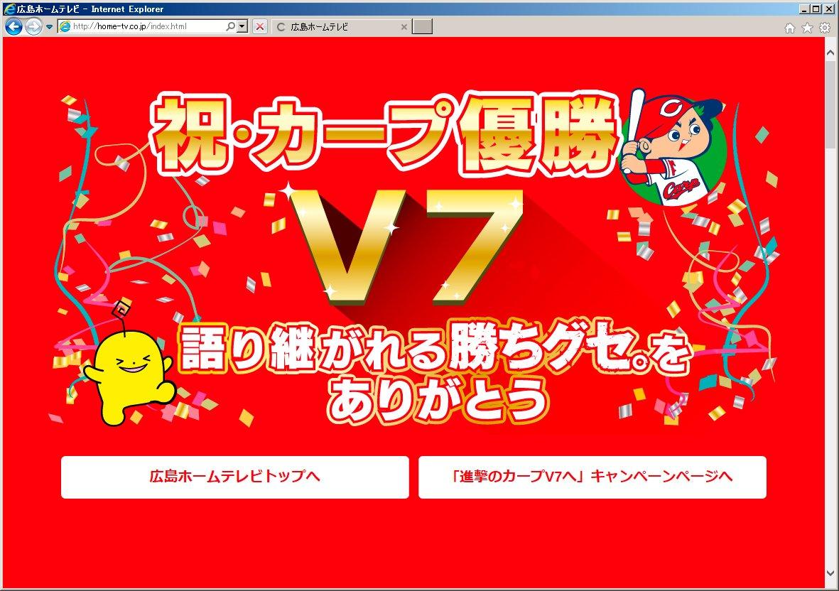 広島の各テレビ局、どこも公式サイトでこれでもかというほどの歓喜っぷりが凄い https://t.co/E6IhdvFNBE